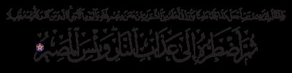 Al-Baqarah 2, 126