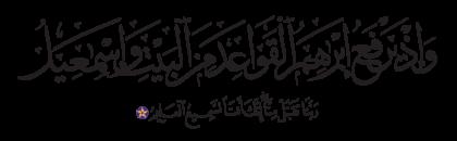 Al-Baqarah 2, 127