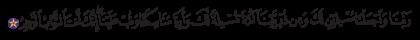 Al-Baqarah 2, 128