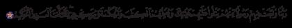 Al-Baqarah 2, 129