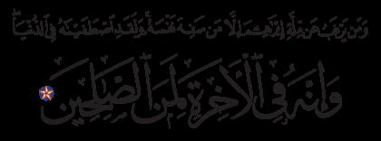 Al-Baqarah 2, 130