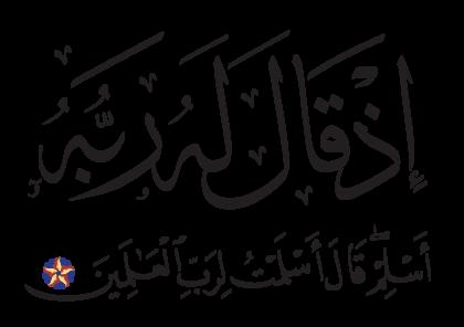 Al-Baqarah 2, 131