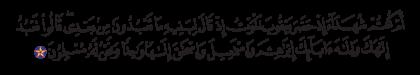 Al-Baqarah 2, 133
