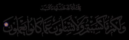 Al-Baqarah 2, 134