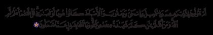 Al-Baqarah 2, 140