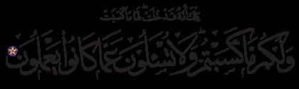 Al-Baqarah 2, 141