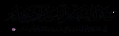 Al-Baqarah 2, 142
