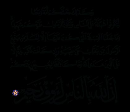Al-Baqarah 2, 143