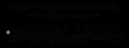 Al-Baqarah 2, 145