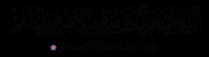 Al-Baqarah 2, 146
