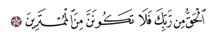 Al-Baqarah 2, 147