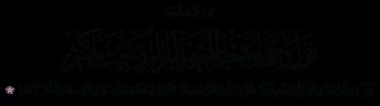 Al-Baqarah 2, 150