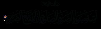 Al-Baqarah 2, 153