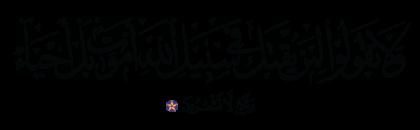 Al-Baqarah 2, 154