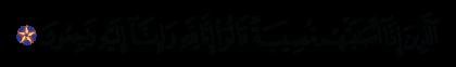 Al-Baqarah 2, 156