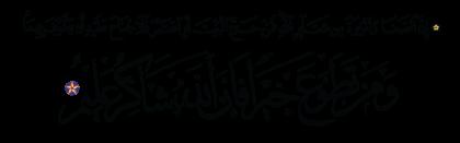 Al-Baqarah 2, 158