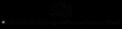 Al-Baqarah 2, 159