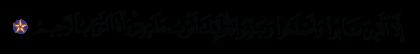Al-Baqarah 2, 160
