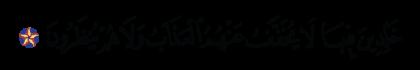 Al-Baqarah 2, 162