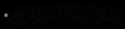 Al-Baqarah 2, 163