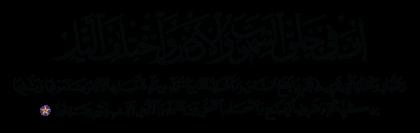 Al-Baqarah 2, 164