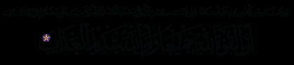 Al-Baqarah 2, 165