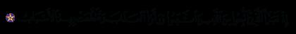 Al-Baqarah 2, 166