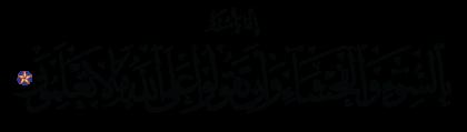 Al-Baqarah 2, 169
