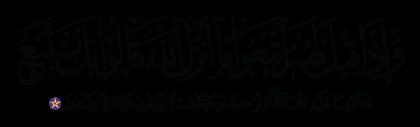 Al-Baqarah 2, 170