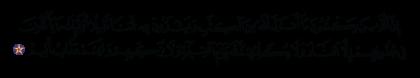 Al-Baqarah 2, 174