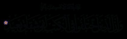 Al-Baqarah 2, 176