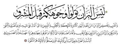 Al-Baqarah 2, 177
