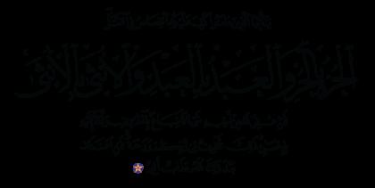 Al-Baqarah 2, 178