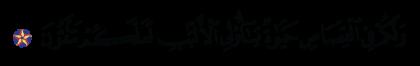 Al-Baqarah 2, 179