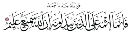 Al-Baqarah 2, 181