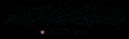 Al-Baqarah 2, 182
