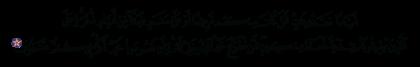 Al-Baqarah 2, 184