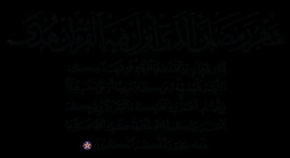 Al-Baqarah 2, 185