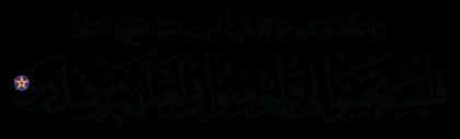 Al-Baqarah 2, 186
