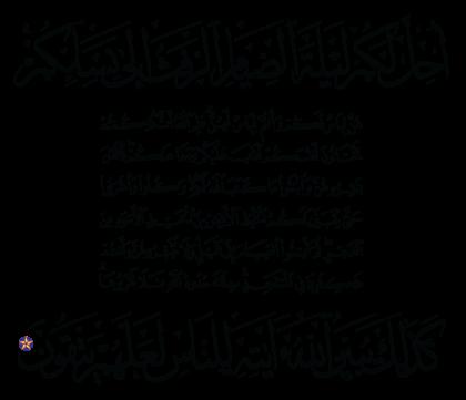 Al-Baqarah 2, 187