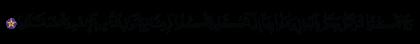 Al-Baqarah 2, 188