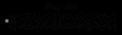 Al-Baqarah 2, 190