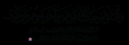 Al-Baqarah 2, 191