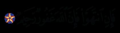 Al-Baqarah 2, 192