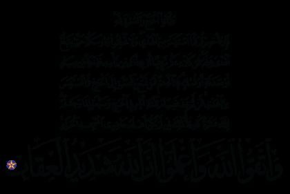 Al-Baqarah 2, 196