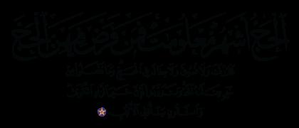 Al-Baqarah 2, 197