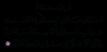 Al-Baqarah 2, 198