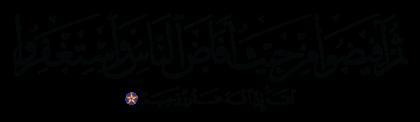 Al-Baqarah 2, 199