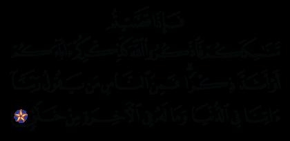 Al-Baqarah 2, 200
