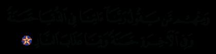 Al-Baqarah 2, 201